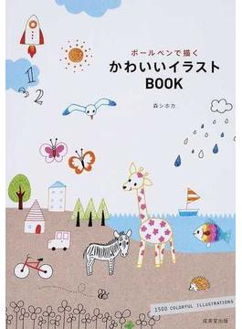 ボールペンで描くかわいいイラストBOOK