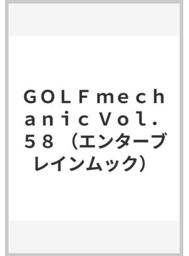 GOLF mechanic Vol.58(エンターブレインムック)