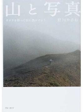 山と写真 カメラを持って山に出かけよう(ブルーガイド)