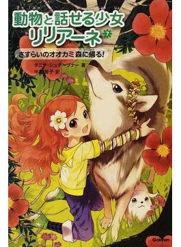 動物と話せる少女リリアーネ 7 さすらいのオオカミ森に帰る!