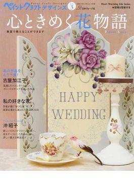 ペイントクラフトデザインズ Vol.3 特集心ときめく花物語