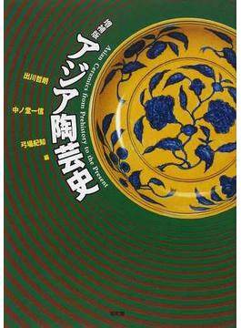 アジア陶芸史 増補版