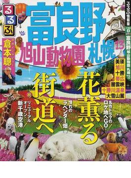 るるぶ富良野旭山動物園札幌 '13