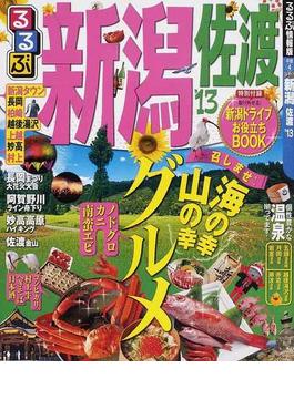 るるぶ新潟佐渡 '13