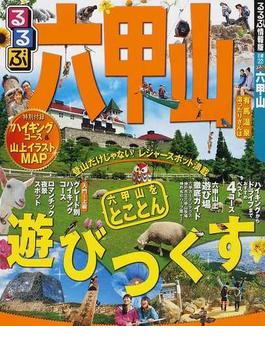 るるぶ六甲山