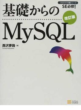 基礎からのMySQL 改訂版