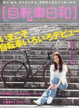 """自転車日和 FOR WONDERFUL BICYCLE LIFE! vol.24 """"はじめて""""の楽しみを味わおう!いまこそ自転車いろいろデビュー!!"""