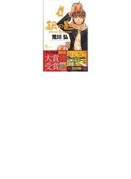 銀の匙 Silver Spoon 3 銀のスプーン付き特別版 (少年サンデーコミックス)(少年サンデーコミックス)