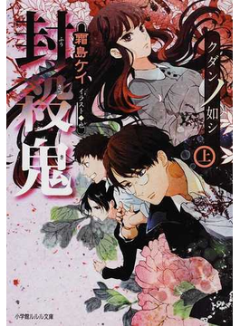 封殺鬼 10 クダンノ如シ 上(小学館ルルル文庫)