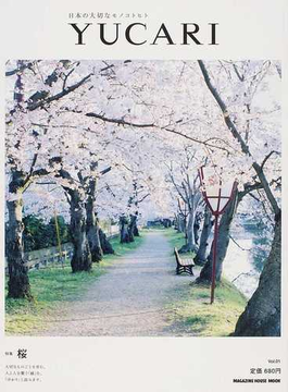 YUCARI 日本の大切なモノコトヒト Vol.01 桜