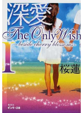深愛The Only Wish beside cherry blossoms 1(ピンキー文庫)