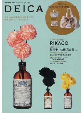 DEICA アロマのある優雅な生活を演出する美容と香りのトータルブランド(e‐MOOK)