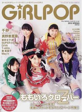 GiRLPOP 2012SPRING ももいろクローバーZ/千紗(girl next door)/真野恵里菜