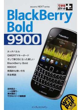 BlackBerry Bold 9900 docomo NEXT series(できるポケット+)
