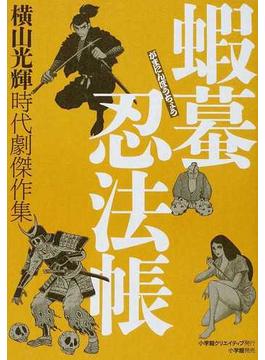 蝦蟇忍法帳 (横山光輝時代劇傑作集)