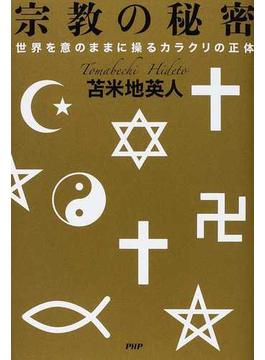 宗教の秘密 世界を意のままに操るカラクリの正体