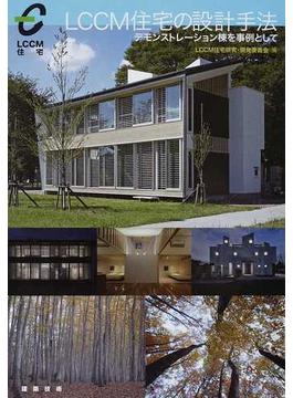LCCM住宅の設計手法 デモンストレーション棟を事例として