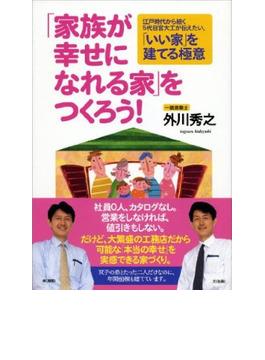 「家族が幸せになれる家」をつくろう! 江戸時代から続く5代目宮大工が伝えたい、「いい家」を建てる極意