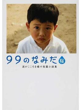 99のなみだ・桜