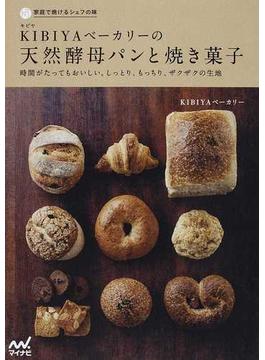 KIBIYAベーカリーの天然酵母パンと焼き菓子 時間がたってもおいしい。しっとり、もっちり、ザクザクの生地