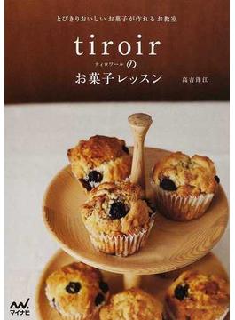 tiroirのお菓子レッスン とびきりおいしいお菓子が作れるお教室