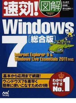 速効!図解Windows7 総合版