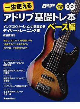 一生使えるアドリブ基礎トレ本 ベース編 インプロビゼーション力を高めるデイリー・トレーニング集(Bass magazine)