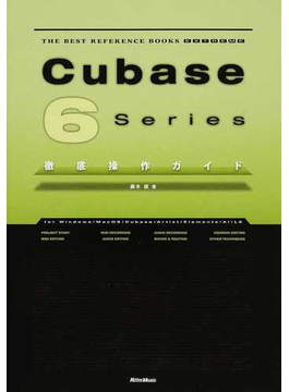 Cubase 6 Series徹底操作ガイド for Windows/MacOS/Cubase/Artist/Elements/AI/LE