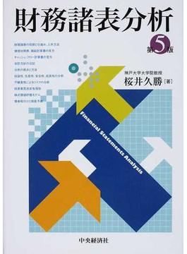 財務諸表分析 第5版