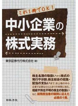 中小企業の株式実務 これ1冊でOK!
