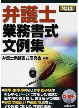 弁護士業務書式文例集 3訂版