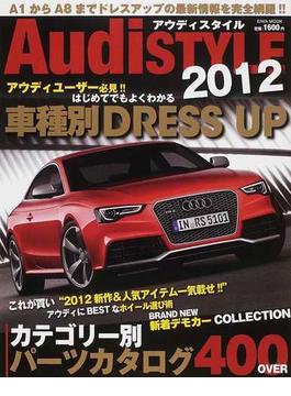 Audi STYLE 2012 アウディ車種別ドレスアップ カテゴリー別最新パーツカタログ