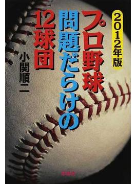 プロ野球問題だらけの12球団 2012年版
