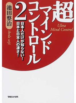 超マインドコントロール 2 日本人だけが知らない!日本と日本人の凄さ!