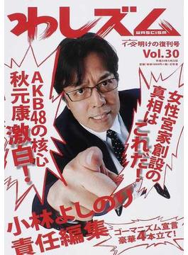 わしズム Vol.30 夜明けの復刊号