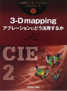3−D mapping アブレーションにどう活用するか