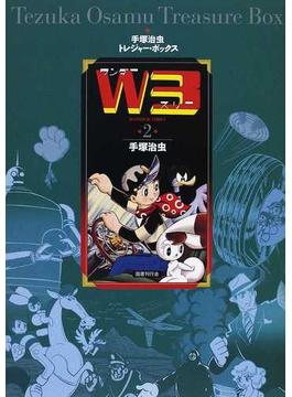 ワンダースリー 2 復刻 (手塚治虫トレジャー・ボックス)