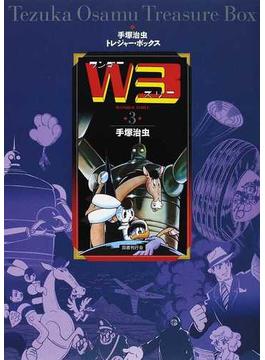 ワンダースリー 3 復刻 (手塚治虫トレジャー・ボックス)