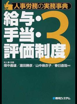 人事労務の実務事典 3 給与・手当・評価制度