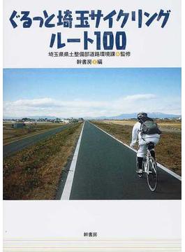 ぐるっと埼玉サイクリングルート100