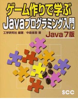 ゲーム作りで学ぶJavaプログラミング入門 Java7版