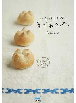 おうちでカンタン手ごねのパン 手順ぜ〜んぶ見せます!はじめてのパンづくりに。 新版