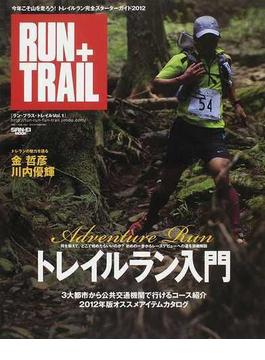 RUN+TRAIL Vol.1 今年こそ山を走ろう!トレイルラン完全スターターガイド2012