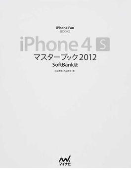 iPhone 4Sマスターブック SoftBank版 2012