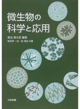 微生物の科学と応用