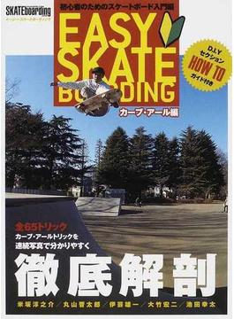 イージー・スケートボーディング 初心者のためのスケートボード入門編 カーブ&アールトリック編 カーブ・アール全65トリックを徹底解剖