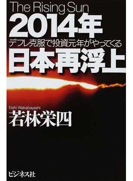 2014年日本再浮上 デフレ克服で投資元年がやってくる