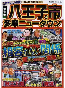 これでいいのか東京都八王子市&多摩ニュータウン 土着民、ニュータウン族、学生の相容れない関係