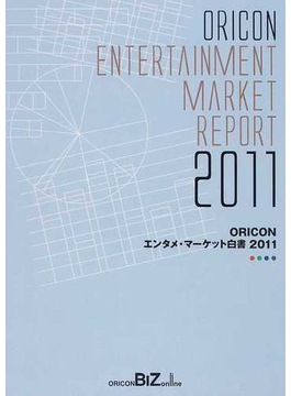 ORICONエンタメ・マーケット白書 2011