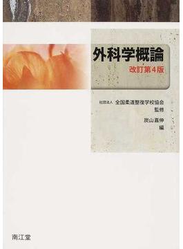 外科学概論 改訂第4版